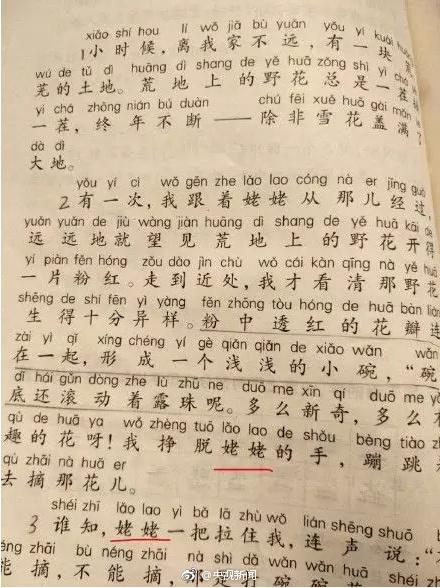 外婆是方言改成姥姥?上海小学语文教材引争议