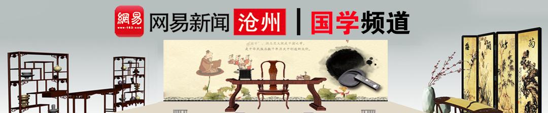 网易沧州国学频道