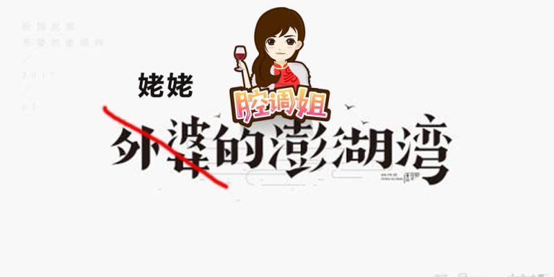 """上海方言遭""""霸凌""""?外婆改口叫""""姥姥"""""""