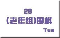 28老年组围棋