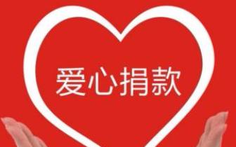 乐亭全县教师为失去一条腿的同事捐款
