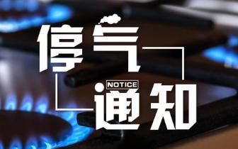 燃气|沈阳本月25日部分地区停气通知 请市民做好准备