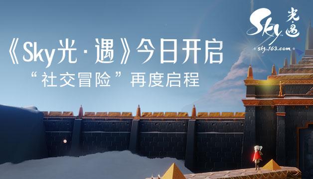 "《Sky光·遇》二测今日开启 ""社交冒险""再度启程"