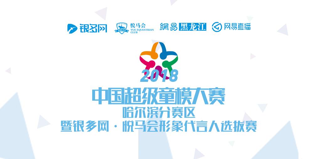 有梦自带光芒 2018中国超级童模大赛启幕