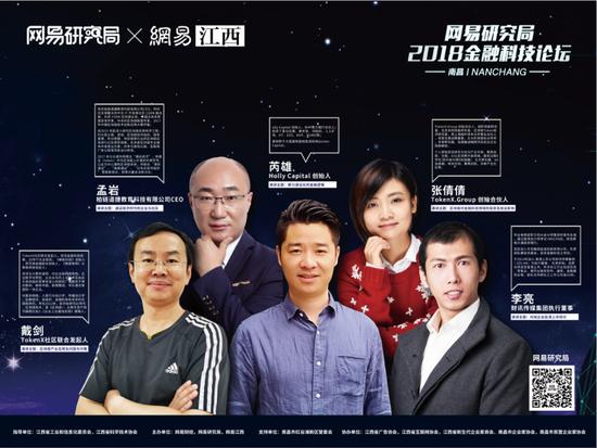 网易研究局2018金融科技论坛南昌站6月22日举行