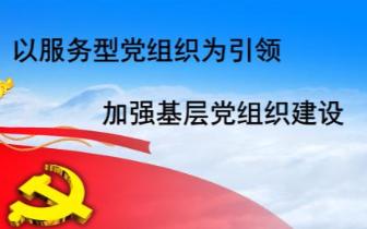 唐山命名201个基层党组织建设示范点