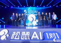 """乂学智适应教育发布松鼠AI品牌,吴秀波任""""首席好家长"""""""