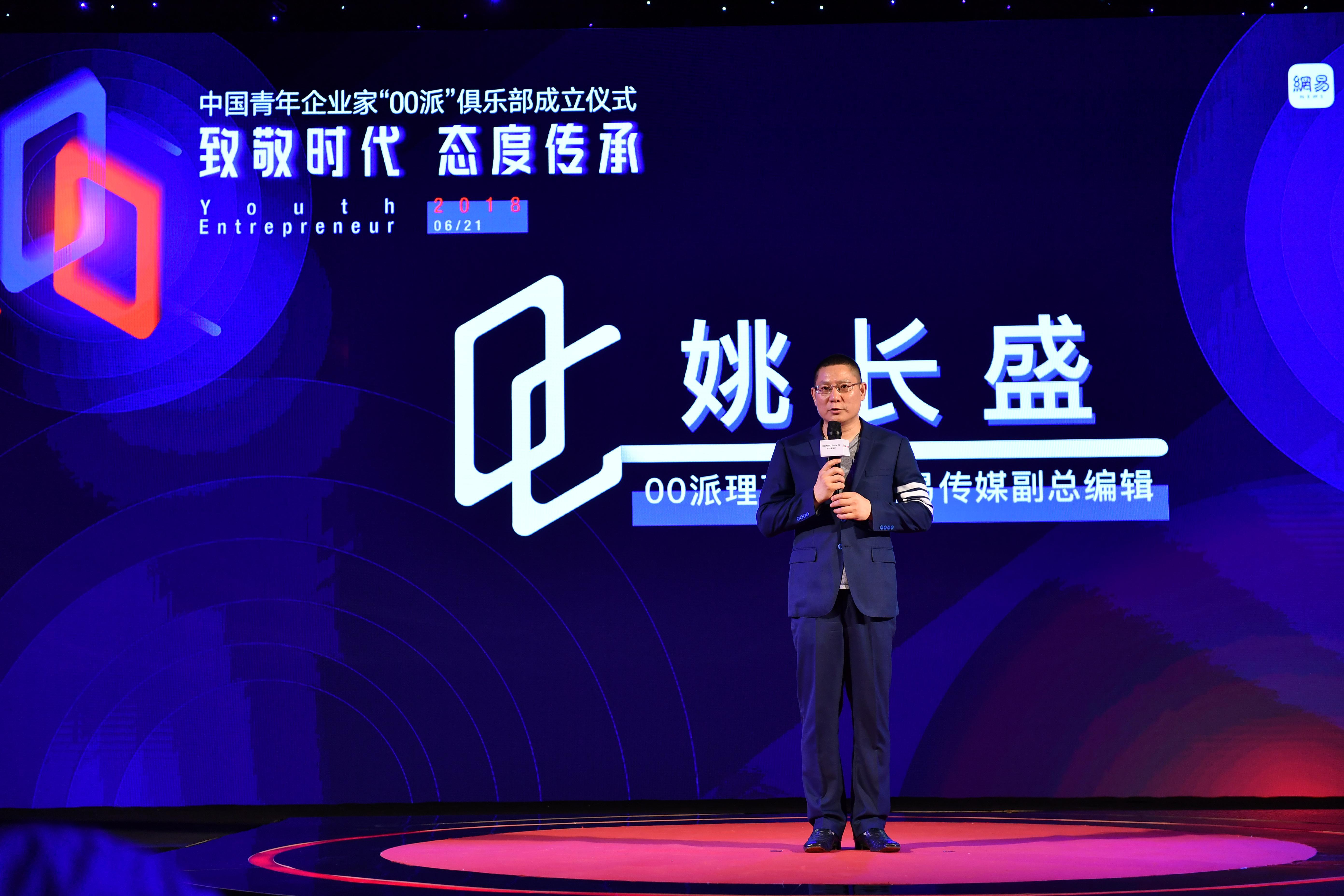 姚长盛:成立00派初衷是希望和青年企业家共同成长