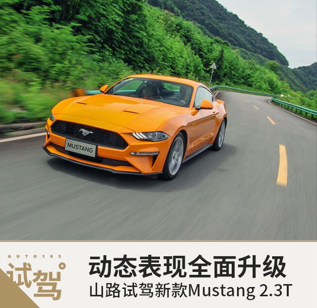 动态表现全面升级 试驾Mustang 2.3T