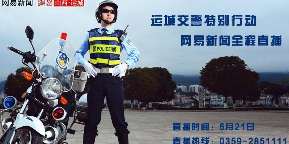 运城交警特别行动 网易新闻直击现场