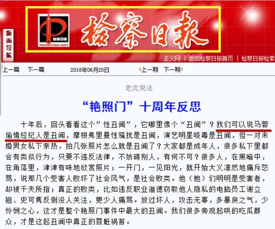 马蓉质问媒体偷情经纪人是丑闻的根据是什么?