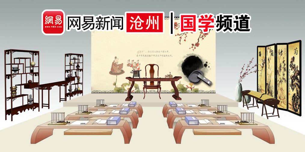 安徽快三官网沧州国学频道
