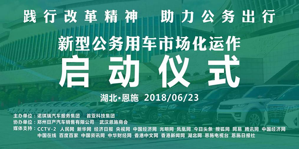 新型公务用车市场化运作启动仪式