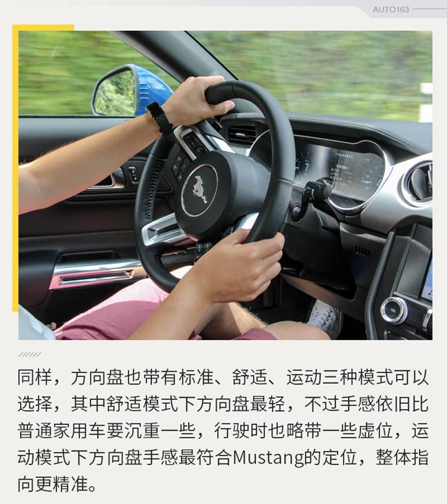 动态表现全面升级 试驾Mustang2.3T