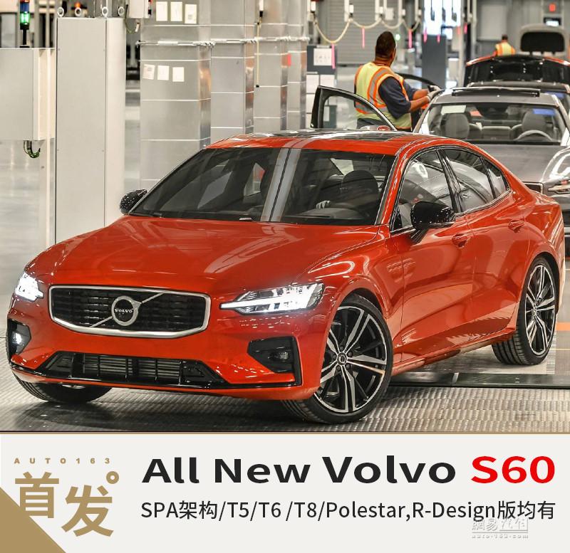 有高性能版/无柴油机 沃尔沃全新S60首发