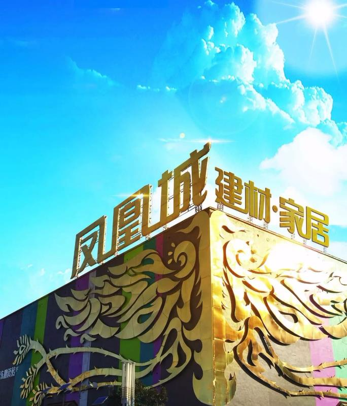 凤凰城凤凰城首届厨卫节成功举办