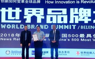 周大生连续8年入围《中国500最具价值品牌》