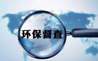 九江武宁县迅速研究部署整改环保督察反馈问题