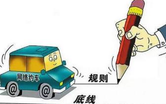 过渡期结束 南昌一年清退3万余辆不合规网约车