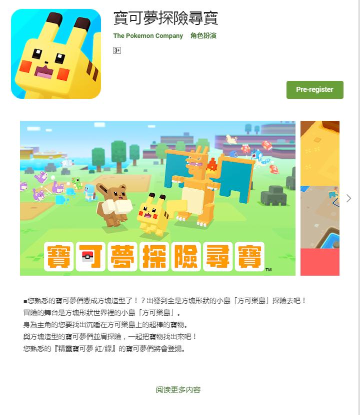 《宝可梦探险寻宝》英文官网宣布于6月28日推出手机版 无法与NS版本数据互通