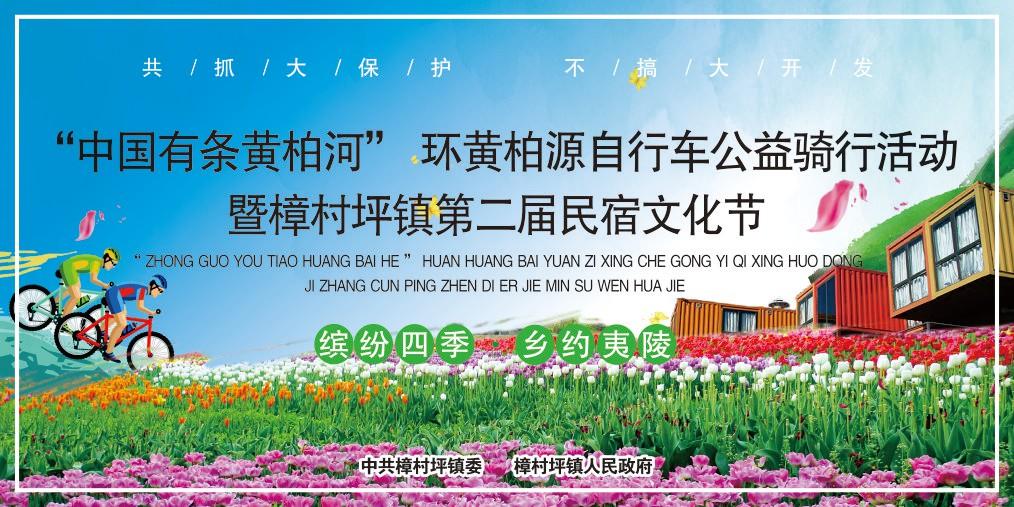 樟村坪镇第二届民宿文化节