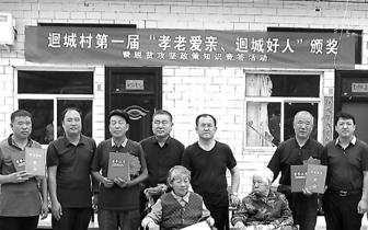 """汾西举行第一届""""孝老爱亲、迴城好人""""颁奖活动"""