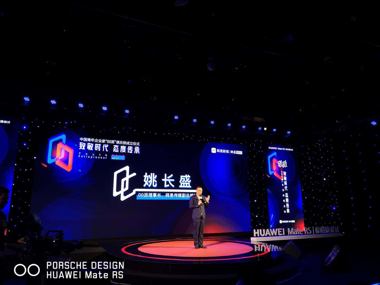 中国青年企业家俱乐部00派成立 王忠民等接受聘书