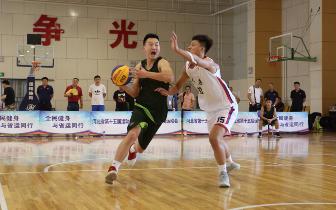 省运会群众体育组三人制篮球比赛精彩上演
