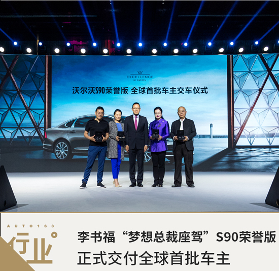 """李书福""""梦想座驾""""S90荣誉版 正式交付全球首批车主"""