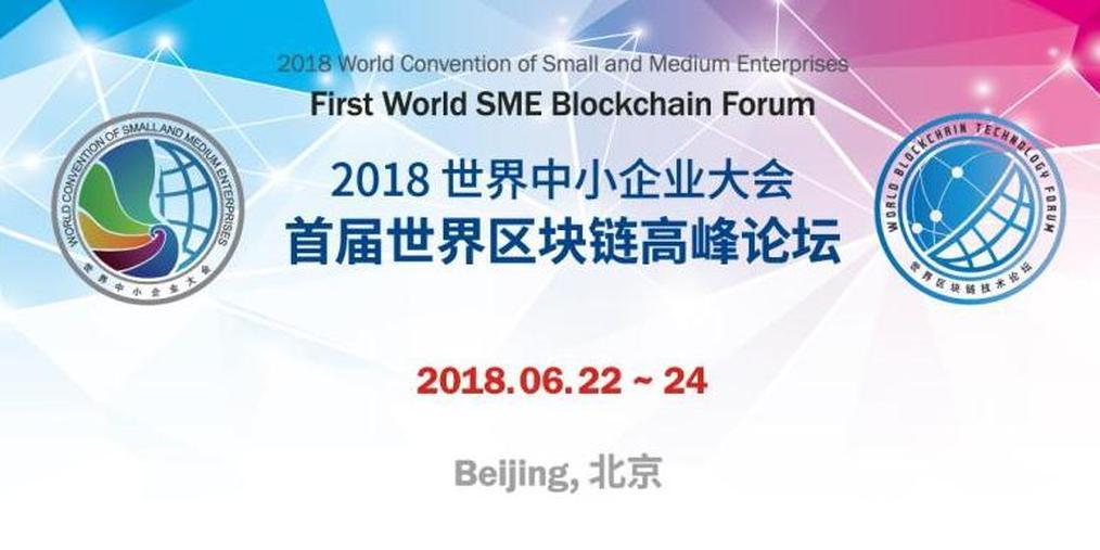 世界中小企业大会——首届区块链高峰论坛