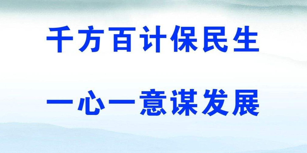 2018年潜江市为民办实事各项目进展良好