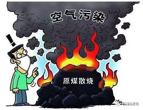 大气污染|为了让家更暖天更蓝 石嘴山又出新招