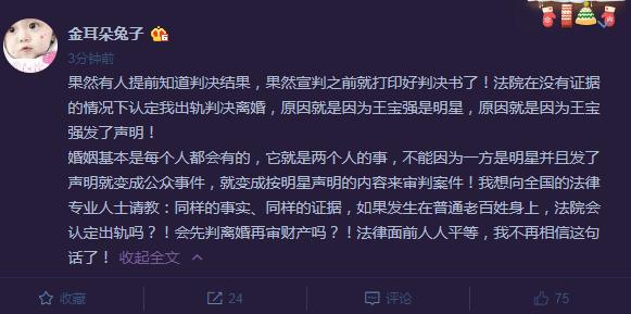 """马蓉不满二审判决:不再信""""法律面前人人平等"""""""