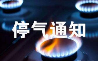 燃气|沈阳市部分地区近期停气通知 请市民提