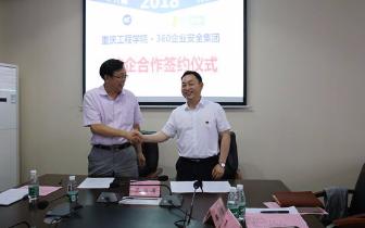 重庆工程学院与360企业安全集团签署合作协议 校企携手培养网络安全服务营运工程师