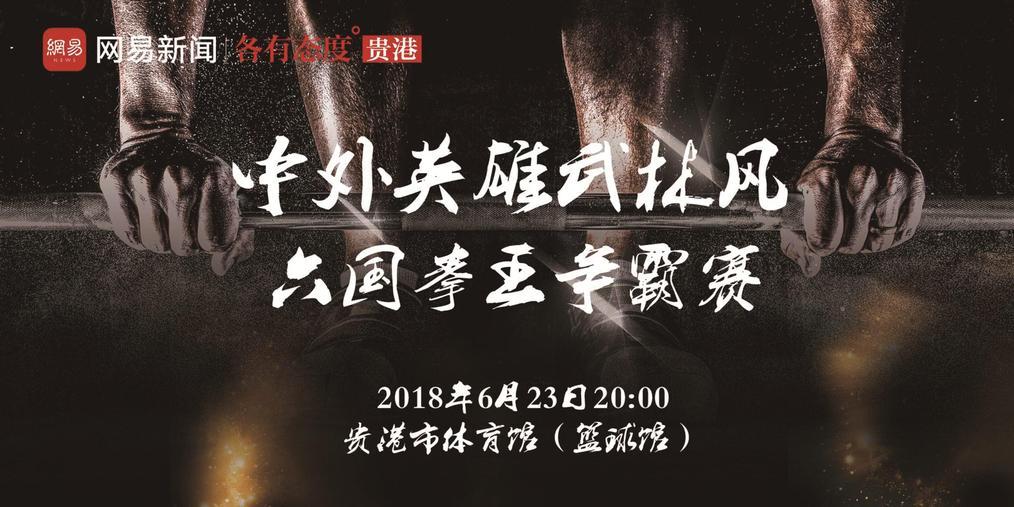 中外英雄武林风,六国拳王争霸赛开赛!