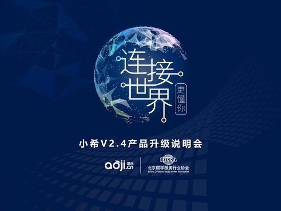 澳际智能共享留学服务平台小希V2.4:共享模式赋能留学行业