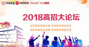 2018高招大论坛