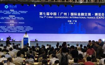 民生银行广州分行金交会主推小微金融服务