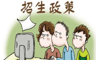 高考报考:北大复旦招生组解读在闽招生新政