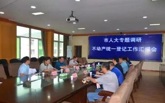 潜江市人大常委会专题调研不动产登记工作