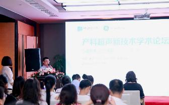 川内首届产科超声新技术学术论坛在蓉举办
