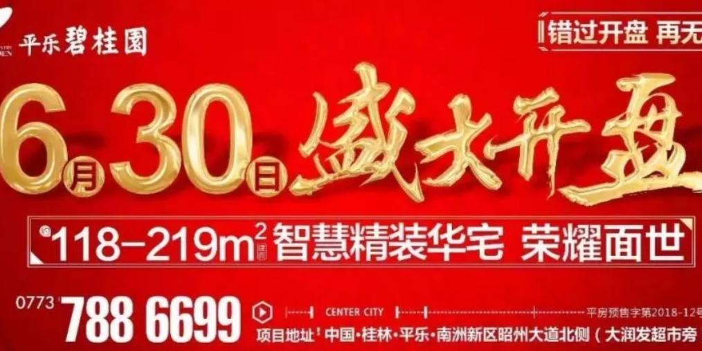 百万级斥资,春晚级巨制,揭秘碧桂园桂林片区品牌盛典