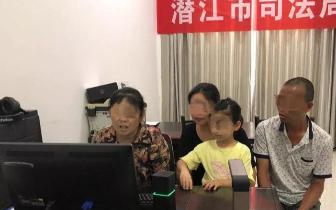 潜江开通服刑人员远程视频会见 江汉平原地区首例