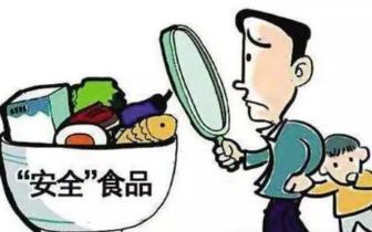 食品安全:这17批次食品不要买 淘宝天猫国美都有