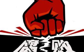"""上饶集中营名胜区管委会原主任胡洋明被""""双开"""""""