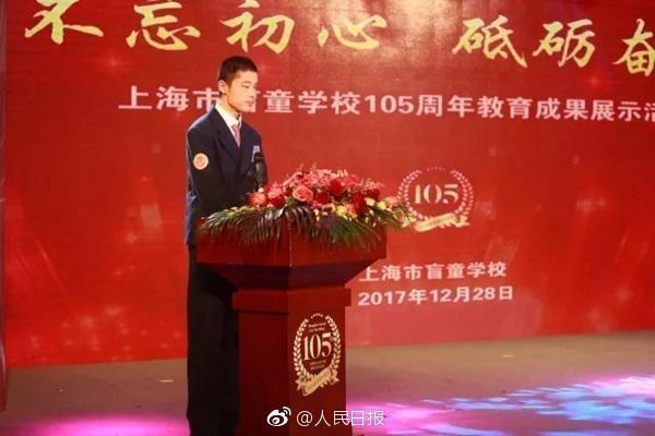 王蕴作为学生代表在上海市盲童学校105年校庆上发言。上海市盲童学校供图
