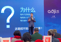 """""""希""""望无限 """"智""""赢未来 澳际智能共享留学服务平台""""小希V2.0""""产品说明会"""