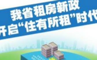 """【新时代】山西省租房新政开启""""住有所租""""时代"""