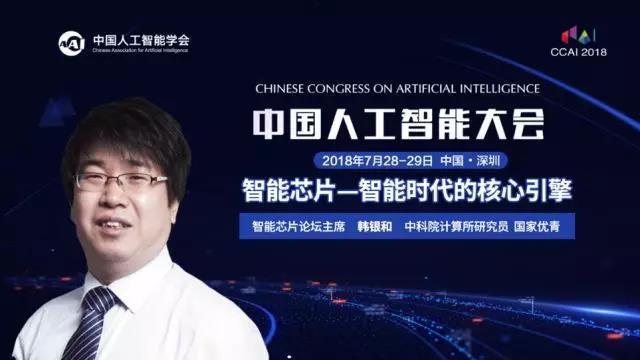 CCAI2018   智能芯片的下一场战争是什么?